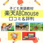 ABCmouse 評判 口コミ